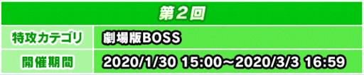 劇場版BOSS