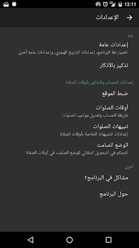 Salaat First (Prayer Times) screenshot 6