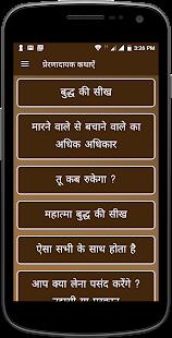 Buddha Katha in Hindi - náhled