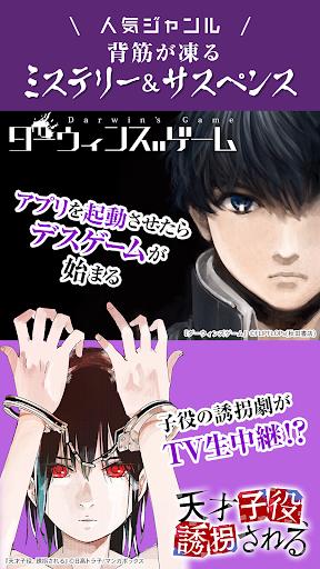 Manga Box: Manga App 2.4.3 Screenshots 7