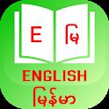 English to Myanmar Dictionary Advanced Free icon