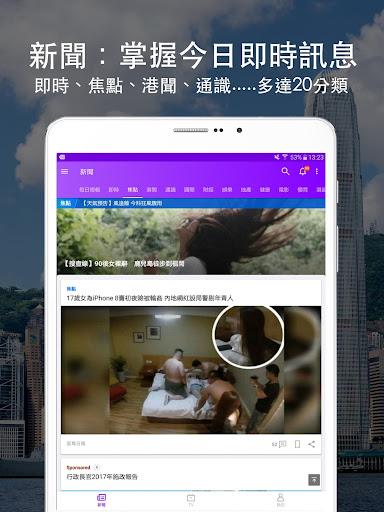 Yahoo新聞 - 香港即時焦點 screenshot 5