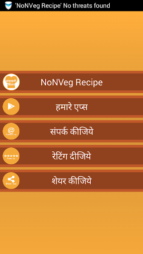 Recipes Non-Veg in Hindi