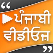 Punjabi Video Status (Punjabi Songs Status)