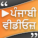 Punjabi Video Status (Punjabi Songs Status) Download on Windows