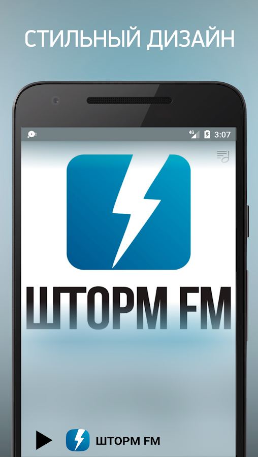 Шторм FM- screenshot