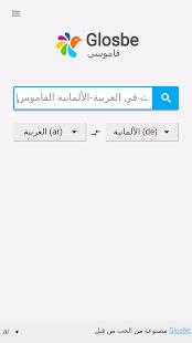 Arabic-German Dictionary - náhled