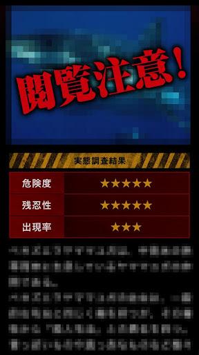 【衝撃】危険生物〜グロ!キモ!すべて本物!都市伝説なし!|玩娛樂App免費|玩APPs