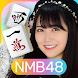 NMB48の麻雀てっぺんとったんで! - Androidアプリ