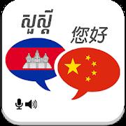 Khmer Chinese Translator