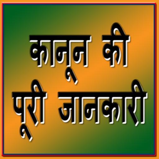 Kanoon ki Poori Jankari - Google Play पर ऐप्लिकेशन