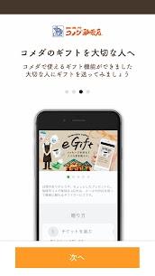 コメダ珈琲店公式アプリ 4