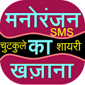 SMS Jokes Shayari  Ka Khazana icon