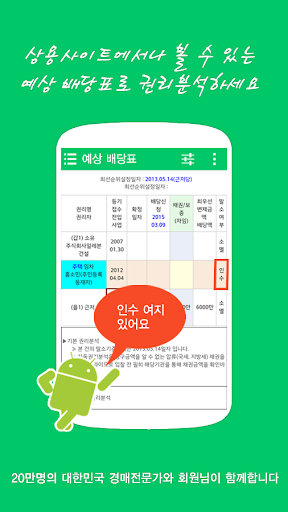 免費下載財經APP|부동산경매 법원경매 app開箱文|APP開箱王