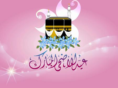 Eid Adha messages 2020 hack tool