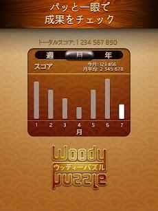 ウッディーパズル (Woody Block Puzzle ®)のおすすめ画像4