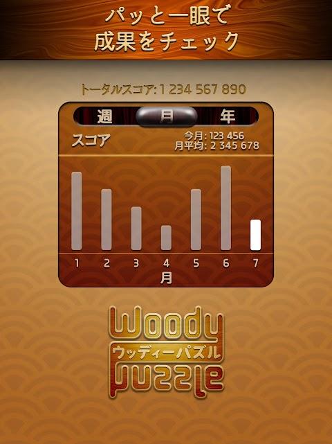 ウッディーパズル (Woody Puzzle™)のおすすめ画像5