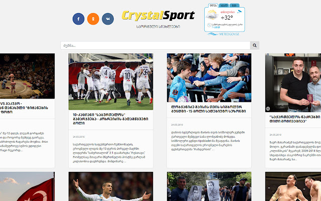 Football Basketball Tennis And Other Sport News In Georgian