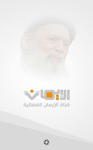 قناة الإيمان الفضائية AlImanTV