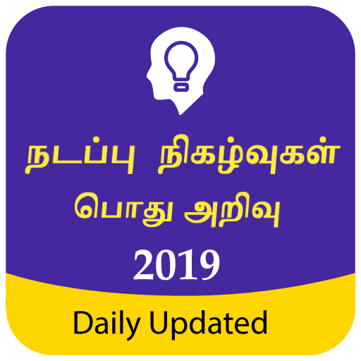 Tamil GK & Current Affairs, TNPSC - Apps on Google Play