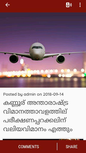 Kannur Today - News Live   Kannur Varthakal 2.1 screenshots 1