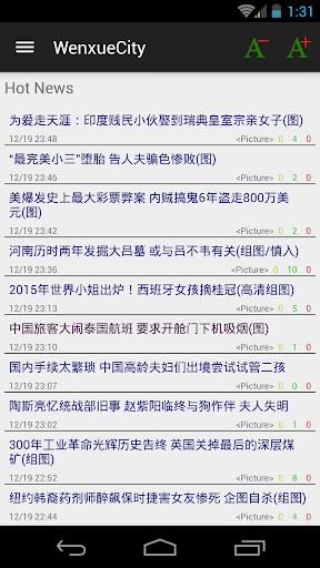 免費下載新聞APP|文学城离线浏览器 app開箱文|APP開箱王