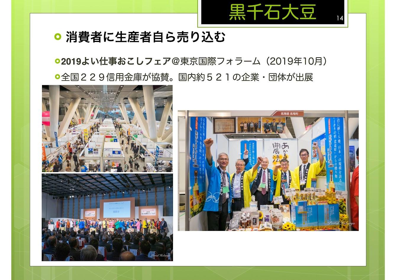 2019よい仕事おこしフェア(東京国際フォーラム)