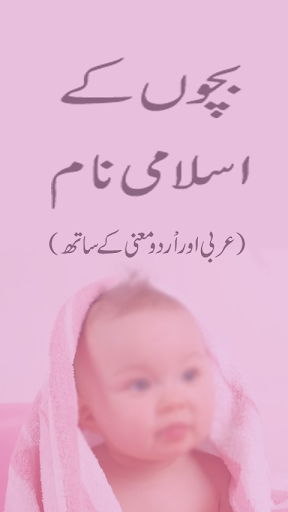 Bachon Ke Islami Naam screenshot