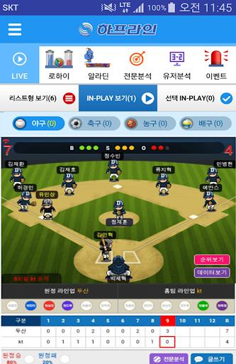玩免費運動APP 下載하프라인 - 실시간 In-Play 라이브 스코어 app不用錢 硬是要APP
