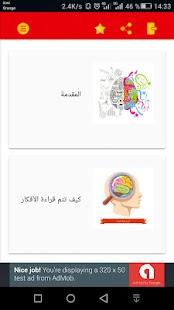 تعلم خدع قراءة الأفكار - الخطوات و التقنيات - náhled