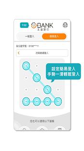 王道銀行 O-Bank - náhled