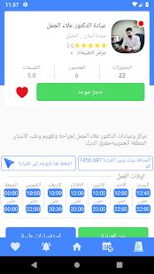 Download Hakim - حكيم For PC Windows and Mac apk screenshot 1