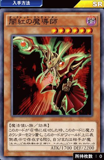 闇紅の魔導師
