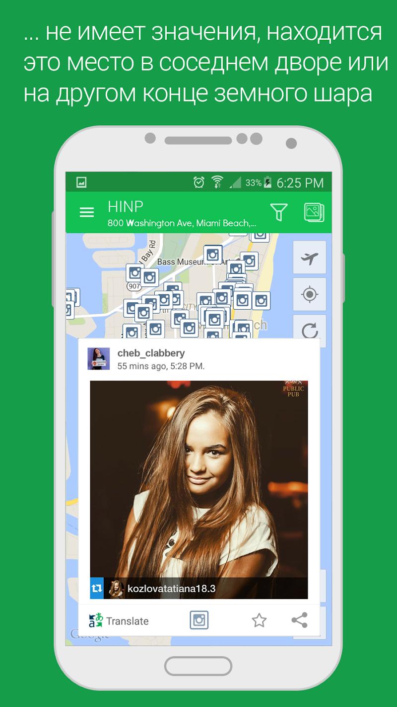 Скриншот HINP - соцсети на карте