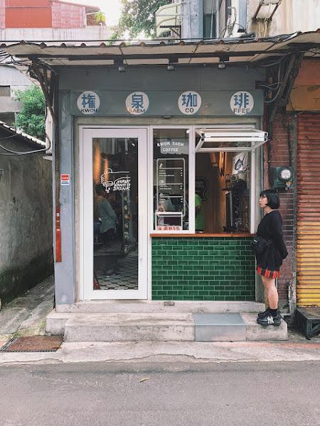 權泉咖啡 KWON SAEM COFFEE