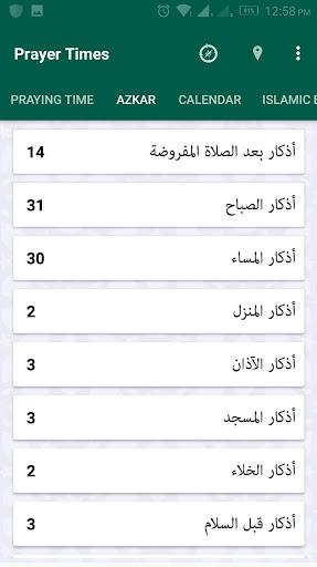 Prayer Times - Azan , Azkar , Qibla & Weather screenshots 3