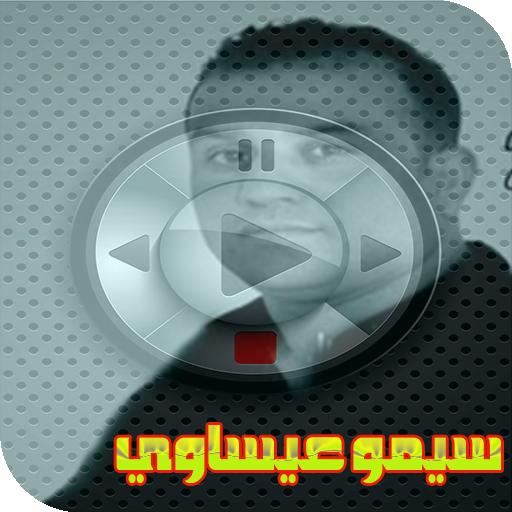 2008 MP3 SIMO ISSAOUI TÉLÉCHARGER