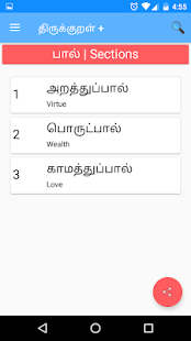 Thirukkural Plus - Quiz, Search, Widget - náhled