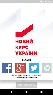 """Всеукраїнський Форум """"НОВИЙ КУРС УКРАЇНИ"""" for PC-Windows 7,8,10 and Mac apk screenshot 1"""