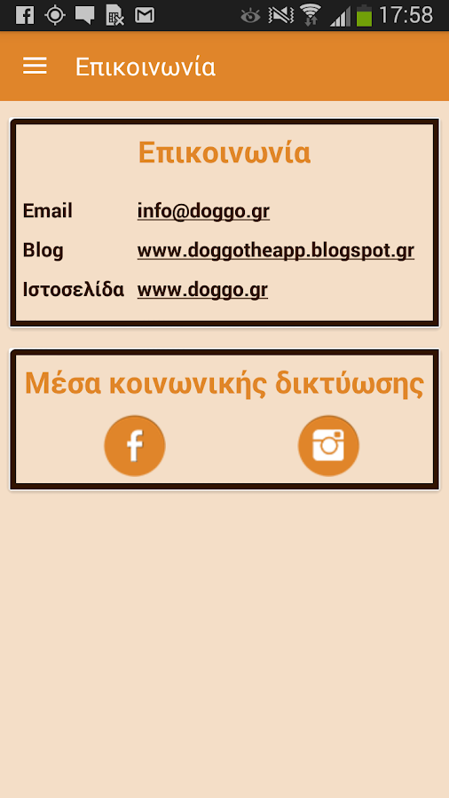 Doggo -εφαρμογή των σκύλων μας - στιγμιότυπο οθόνης