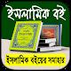Download বিভিন্ন লেখকের ইসলামিক বই সমূহ For PC Windows and Mac