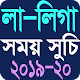 লা-লিগা ২০১৯-২০ for PC-Windows 7,8,10 and Mac