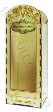 Photo: Коробка для шампанского из дерева. Фанера - 3 мм, гравировка. Сувенирная шильда из золотистого пластика