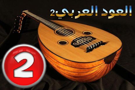 العود العربي2 - náhled