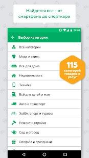 Kufar - бесплатные объявления - náhled