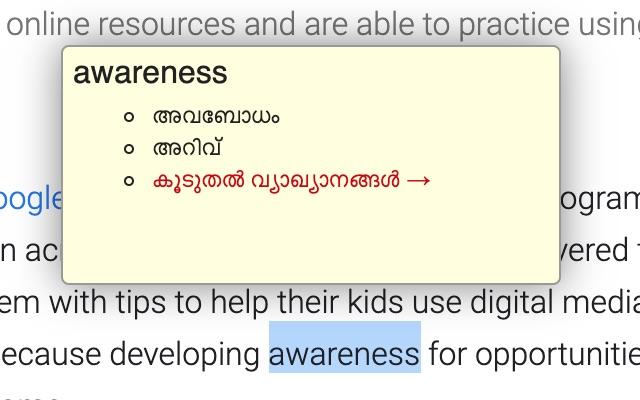 Instant Malayalam