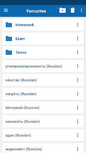 Oxford Russian Dictionary Screenshot