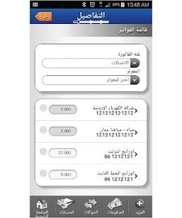 jordan 23 google office. al rajhi bank jordan screenshot thumbnail 23 google office