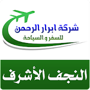 شركة ابرار الرحمن للسفر والسياحة المحدودة العراق