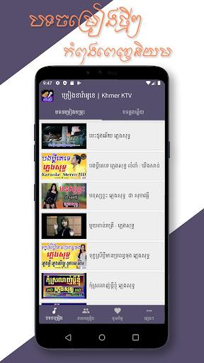 Download u1785u17d2u179au17c0u1784u1781u17b6u179au17c9u17b6u17a2u17bcu1781u17c1 u1793u17b7u1784u1790u178fu179fu1798u17d2u179bu17c1u1784 - Khmer Karaoke Singing 2.0.0 2